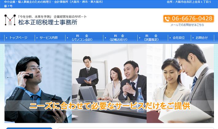 松本正昭税理士事務所