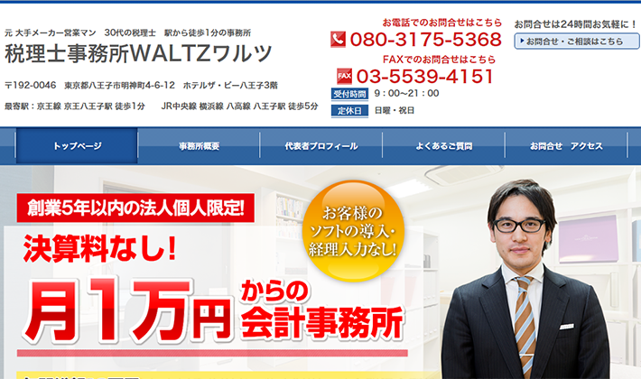 税理士事務所WALTZ