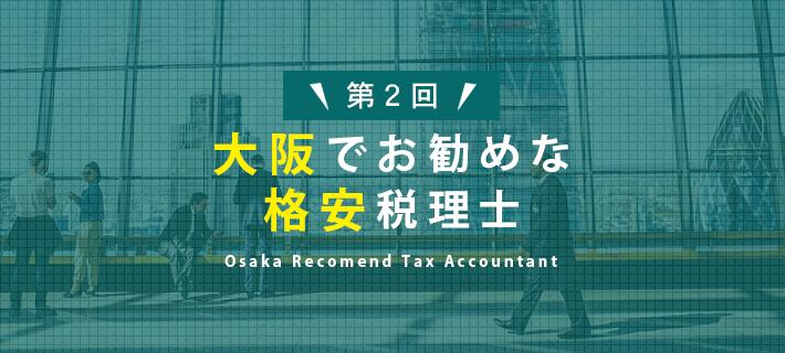 大阪の格安税理士