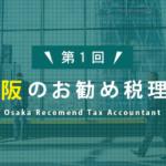 大阪の税理士