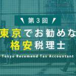 東京都の格安税理士