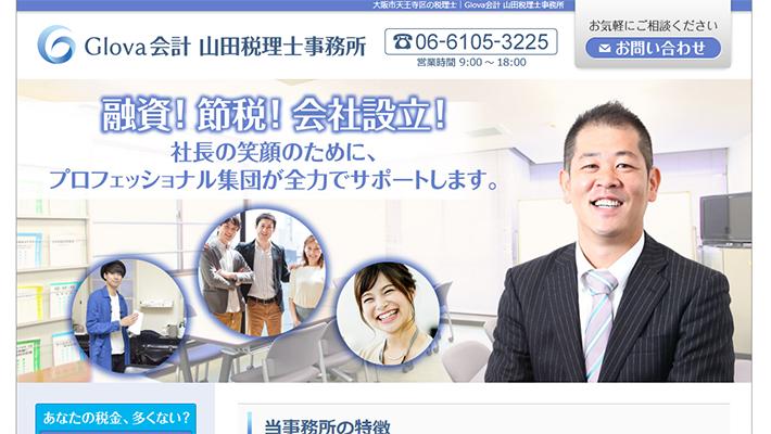 Glova会計 山田税理士事務所