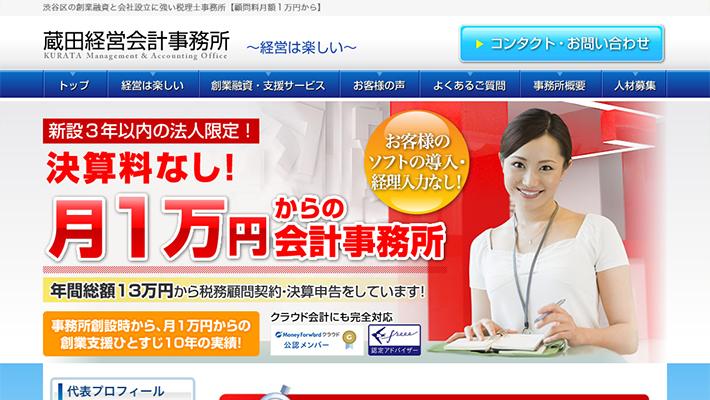 蔵田経営会計事務所