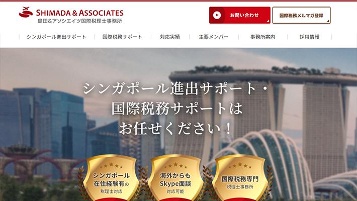 島田&アソシエイツ国際税理士事務所