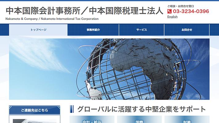中本国際会計事務所/中本国際税理士事務所