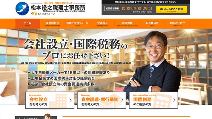 松本裕之税理士事務所