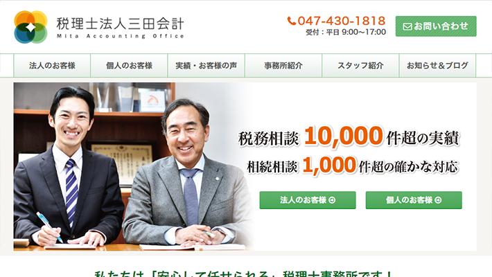 税理士法人三田会計