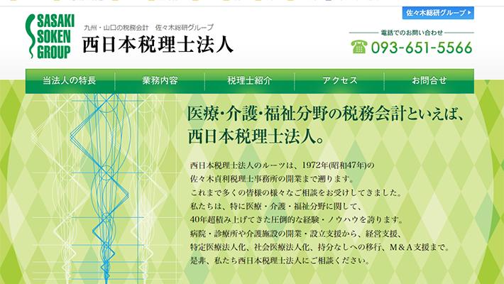 西日本税理士法人