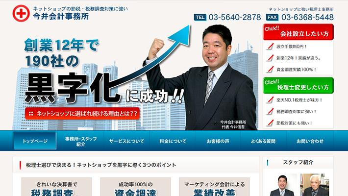 今井会計事務所