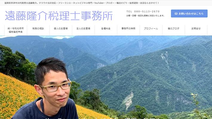 遠藤隆介税理士事務所