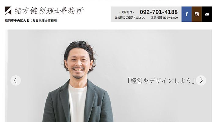 緒方健税理士事務所