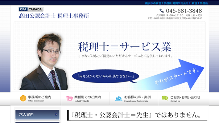 高田公認会計士 税理士事務所