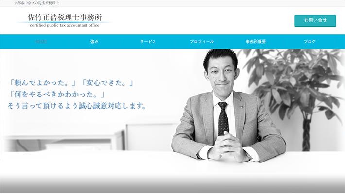 佐竹正浩税理士事務所
