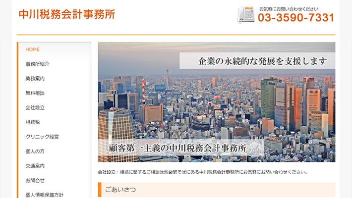 中川税務会計事務所