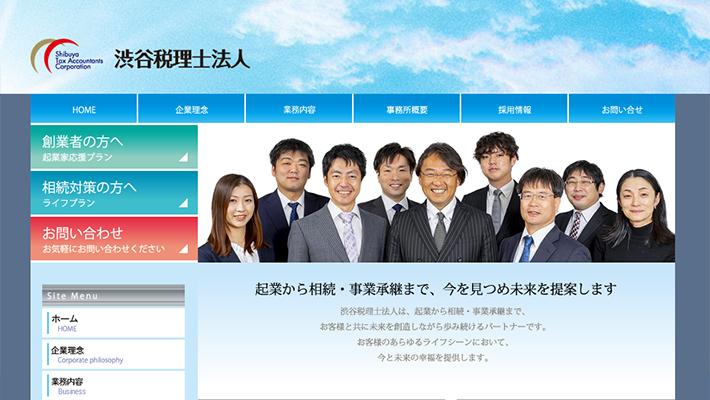 渋谷税理士法人