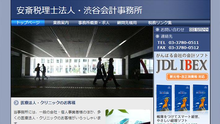 安斎税理士法人・渋谷会計事務所