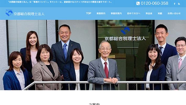 京都総合税理士法人