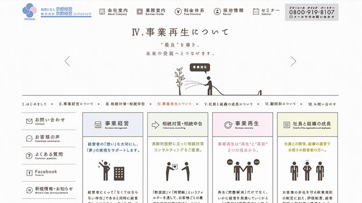 税理士法人京都経営