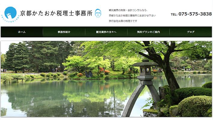 京都かたおか税理士事務所