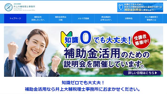 井上大輔税理士事務所