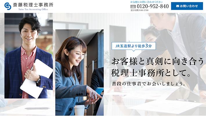 斎藤税理士事務所