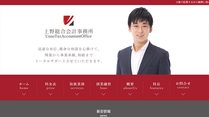 上野総合会計事務所