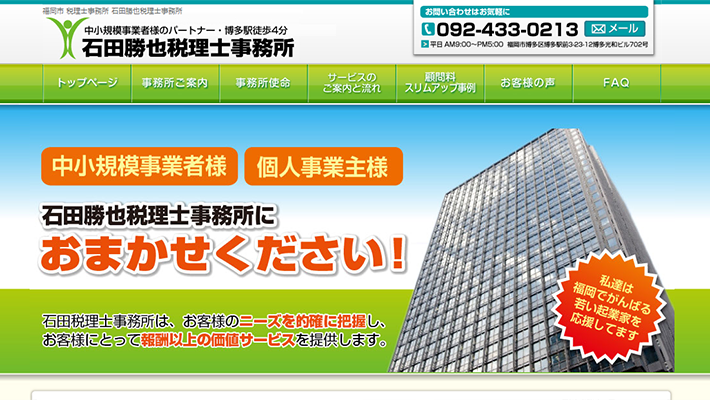 石田勝也税理士事務所