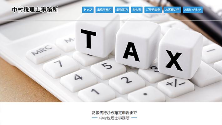 中村隆税理士事務所