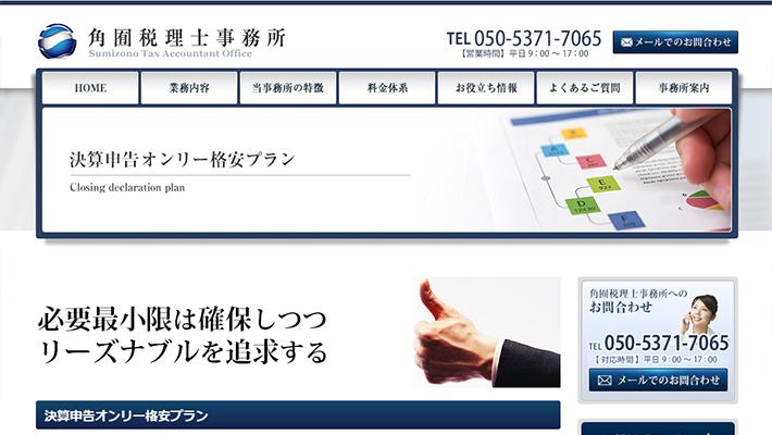 角囿税理士事務所
