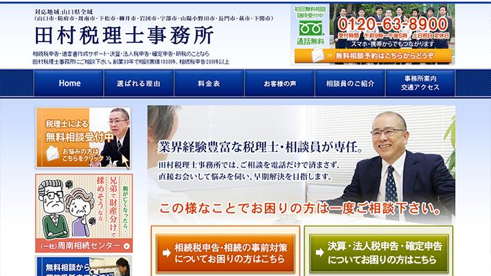 田村税理士事務所