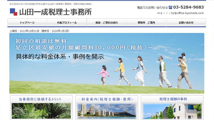 山田一成税理士事務所