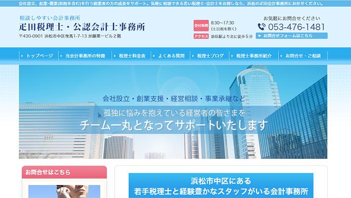 疋田会計事務所