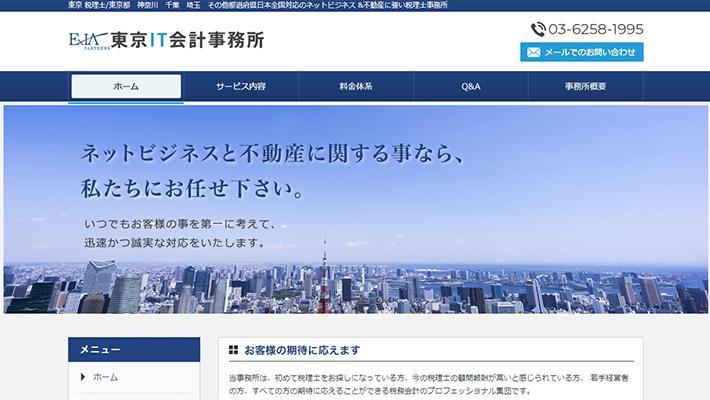 東京IT会計事務所