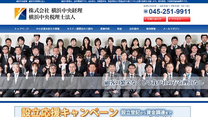 株式会社横浜中央経理