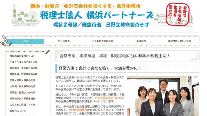 税理士法人横浜パートナーズ