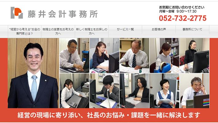 藤井会計事務所
